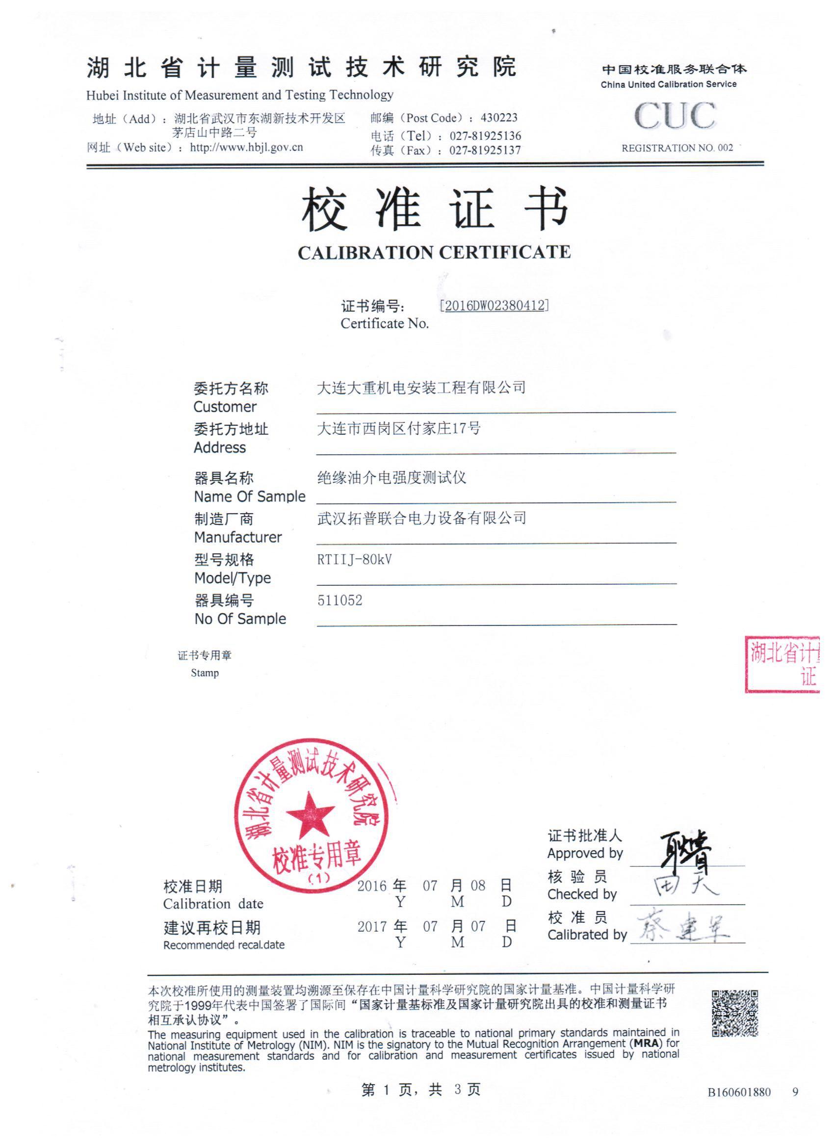产品检定证书