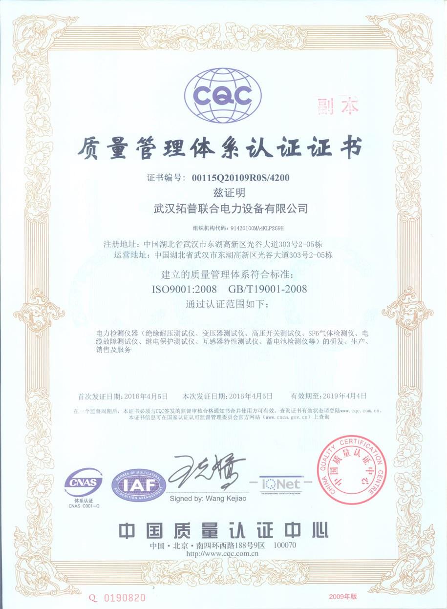 CQM质量管理认证