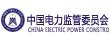 中国电力监管委员会