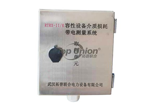 RTRX-II/B容性设备介质损耗带电测量系统取样单元