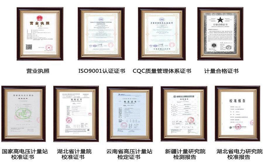 武汉拓普联合电力设备有限公司资质证书