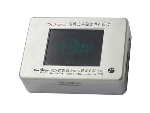 RSPD-200S便携式局部放电巡检仪